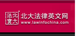 Logo and link to LawInfoChina